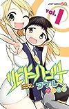リビドーハンタータケル 1 (ジャンプコミックス)
