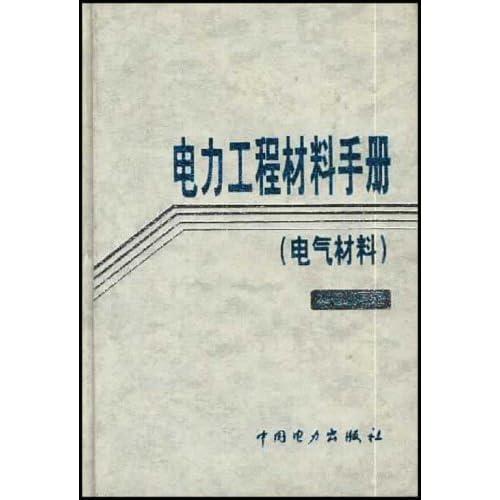 电力工程材料手册(电气材料)(精)
