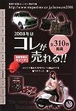 2008年はコレが売れる!!