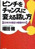 「ピンチをチャンスに変える話し方―ビジネスに役立つ会話のコツ」福田 健