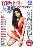 官能小説人妻ベストセレクション 紅 2014年 10月号 [雑誌]