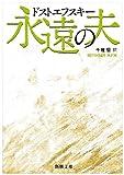 永遠の夫 (新潮文庫 (ト-1-6))