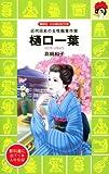 樋口一葉—近代日本の女性職業作家 (講談社火の鳥伝記文庫 109)