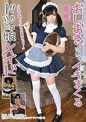 おしおきされてイキまくるドジっ娘メイド えみ(SAKA-21)[DVD]