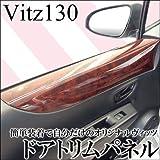 ヴィッツ130系 ドアトリムパネル セカンドステージ製 Made in Japan カーボン調