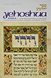 Yehoshua / Joshua: A New Translation with a Commentary Anthologized from Talmudic, Midrashic, and Rabbinic Sources (ArtScroll Tanach Series) (English and Hebrew Edition)