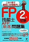 FP技能士2級試験・AFP厳選問題集 '08→'09 (2008)
