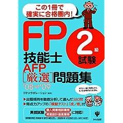 FP技能士2級試験・AFP厳選問題集〈'08~'09〉