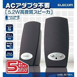 エレコム 5.2W高音質スピーカ(ブラック) MS-87BK