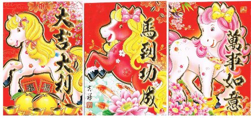 """2014 Year Of The Horse Chinese New Year Red Envelope """" Big Luck & Big Profit, Horse Brings Success, And Best Wishes For Everything You Do"""" Written In Chinese (Starting From The Left) 4-1/2""""X3-1/8"""" Pack Of 6 front-57153"""