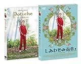 しあわせの雨傘 コレクターズ・エディション<2枚組> [DVD]