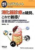 レジデントノート増刊 Vol.15 No.8 消化器診療の疑問、これで納得! 〜外来・病棟・当直での初期対応や鑑別診断から検査・画像・薬物治療まで、よくある悩みに答えます