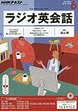 NHKラジオ ラジオ英会話 2016年 06 月号 [雑誌]