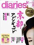 diaries (ダイアリーズ) 2008年 09月号 [雑誌]