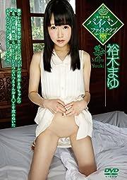 パイパンファイトクラブ  裕木まゆ [DVD]