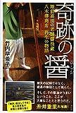 「奇跡の醤(ひしお)  陸前高田の老舗醤油蔵 八木澤商店再生の物語」販売ページヘ