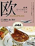 大塚食品 カレーデスカイ 欧風ビーフカレー 中辛 180g×5個