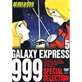 銀河鉄道999 5 SPECIAL SELECTION [DVD]