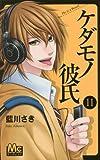 ケダモノ彼氏(11): マーガレットコミックス