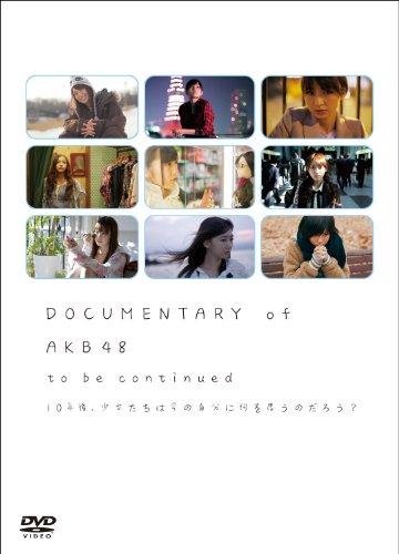 DOCUMENTARY of AKB48 to be continued 10年後、少女たちは今の自分に何を思うのだろう? スペシャル・エディション(2枚組) [DVD]