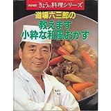 道場六三郎の教えます小粋な和風おかず (NHKきょうの料理シリーズ)