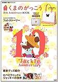 くまのがっこう 10th Anniversary BOOK (e-MOOK 宝島社ブランドムック)