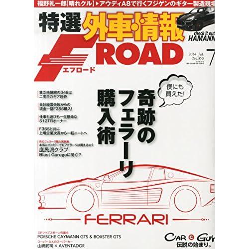 特選外車情報 F ROAD (エフロード) 2014年 07月号 [雑誌]