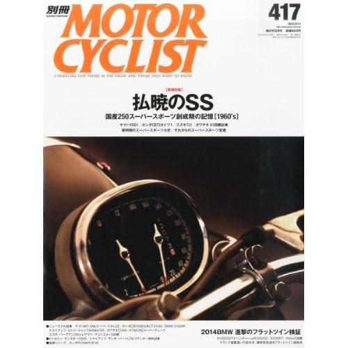 別冊 MOTORCYCLIST (モーターサイクリスト) 2014年 05月号 [雑誌]