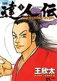 達人伝 ~9万里を風に乗り~(1) (アクションコミックス)