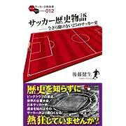 サッカー歴史物語 ~今さら聞けない25のサッカー史~ (サッカー小僧新書)