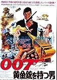 【映画チラシ】007 黄金銃を持つ男//ロジャー・ムーア