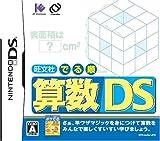 旺文社でる順 算数DS