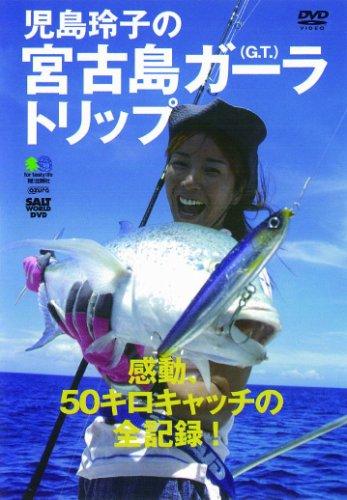 ソルトワールドDVD第1弾 児島玲子の宮古島ガーラトリップ[DVD]