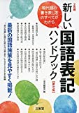 新しい国語表記ハンドブック 第七版