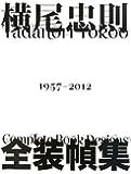 Tadanori Yokoo: Complete Book Designs