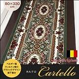 IKEA・ニトリ好きに。ベルギー製ウィルトン織りクラシックデザイン廊下敷き【Cartello】カルテロ 80×330cm   グリーン
