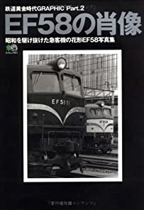 EF58の肖像―昭和を駆け抜けた急客機の花形EF58写真集 (エイムック―鉄道黄金時代GRAPHIC (511))