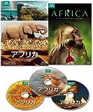 アフリカ BBCオリジナル完全版 [Blu-ray]