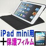 iPad mini ケース/アイパッド ミニ/スタンドC型/合皮製/牛皮模様/モニター回転式/ブラック/黒色 と、画面保護フィルムのセット