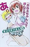 オイ!!オバさん 9 (少年チャンピオン・コミックス)
