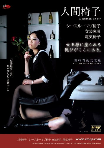 人間椅子 シースルーマゾ椅子 女装家具 電気椅子 女王様に座られる悦びがここにある 更科青色女王様 クィーンロード [DVD]