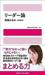 リーダー論 【講談社AKB48新書】
