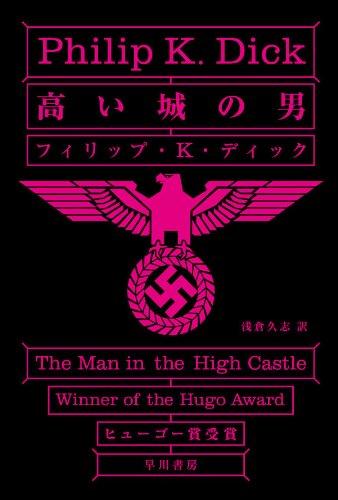 高い城の男
