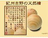 古都奈良の吉野が育んだ天然【檜の癒し玉】香り入浴剤