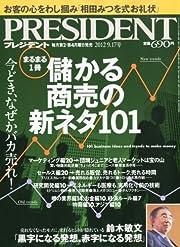 PRESIDENT (プレジデント) 2012年 9/17号