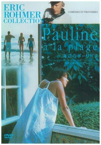 エリック・ロメール コレクション 海辺のポーリーヌ [DVD]