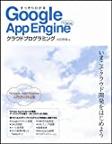 ���ä���狼��Google App Engine for Java���饦�ɥץ?��ߥ�