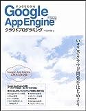 すっきりわかるGoogle App Engine for Javaクラウドプログラミング