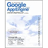��������킩��Google App Engine for Java�N���E�h�v���O���~���O���c �G��ɂ��