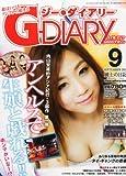 G-DIARY (ジーダイアリー) 2013年 09月号 [雑誌]